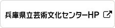 兵庫県立芸術文化センターHP