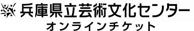 兵庫県立芸術文化センター オンラインチケット